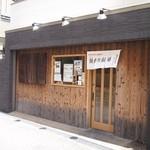 瀬戸内製麺710 - お店 入口