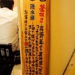 瀬戸内製麺710 - 釜抜き&流水締
