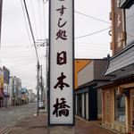 日本橋 - すし処 日本橋 倶知安