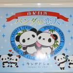 19343493 - パンダの恋人♪ ¥530