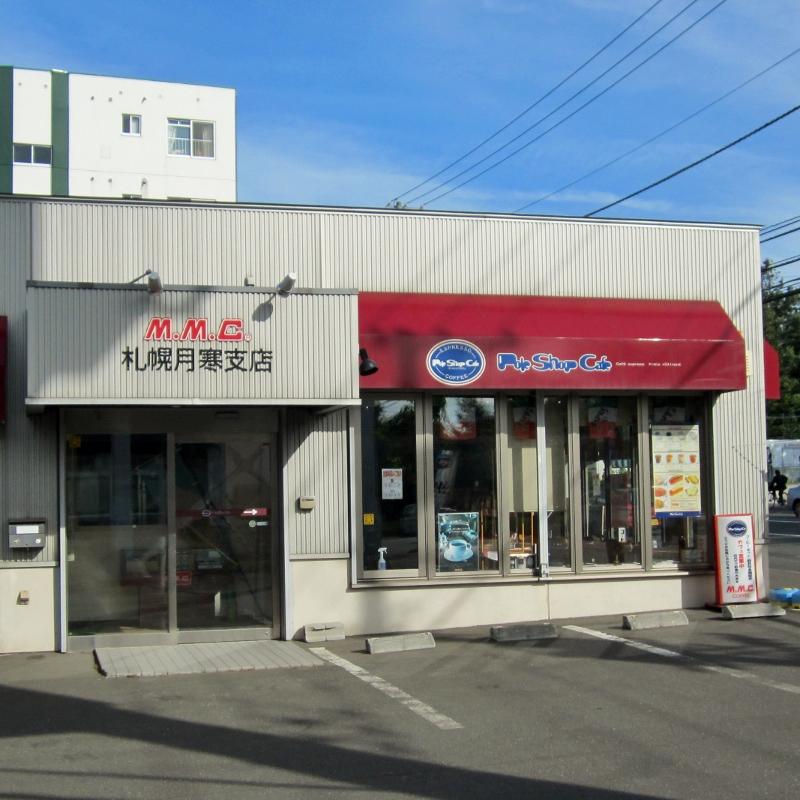 ポールショップカフェ 札幌月寒支店