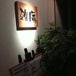 河内鴨と旬菜 雅庵 - シックな外観