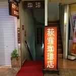 荻窪珈琲店 - 外観①