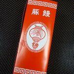 鈴蘭台一貫楼 - 豚まん(1個) 150円