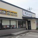 19356042 - 国道202号線波多江駅北の交差点にあるてんぷら屋さんです