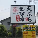 19356044 - この日は仕事で糸島へ、ランチは国道沿いにある看板の目立つこのてんぷら屋さんにしてみました。