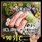民俗村 - ★★食べ放題コース1980円★★