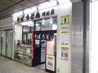 川村屋 - 旧店舗