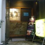 和のおもてなし ごんらん - ビル裏側にも入り口があります。(京成線ガード脇)