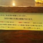 椿 - 太麺と細麺の説明