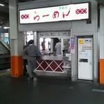 西新井ラーメン - お店外観