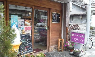 パルフェ洋菓子店