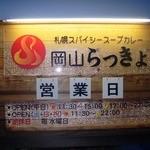 岡山らっきょ -