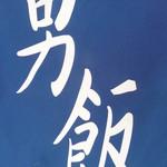 やよい食堂 - 暖簾に「男飯」の文字が!
