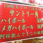 野毛ホルモンセンター - 驚愕の価格!!
