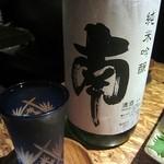 Ren - 南 純米吟醸