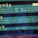 Ren - 土佐の地酒!