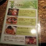 Ren - 季節のメニュー