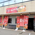 麺屋 吉宗 - 2013年5月29日(水) 店舗外観
