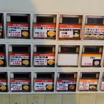 麺屋 吉宗 - 券売機 ボタン