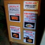 麺屋 吉宗 - 券売機横の掲示