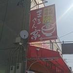 札幌市場めし まるさん亭 - 看板