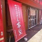 札幌市場めし まるさん亭 - お店の外