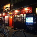 恵比寿家 - 恵比寿家玉串店の外観です