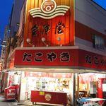 会津屋 - お店 外観