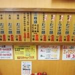 会津屋 - たこ焼は色んな種類がある