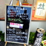 丼 お多福 - 2013年5月31日(金) この日は「紫蘇うどん」