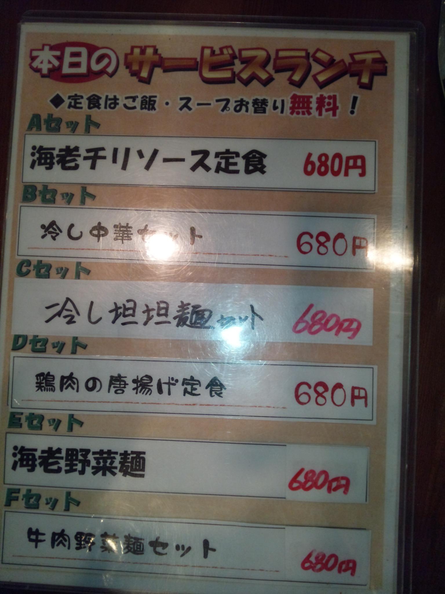桂園 御茶ノ水店