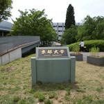 kaferesutorankihada - 京都大学宇治キャンパス