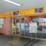 19381484 - 店構え