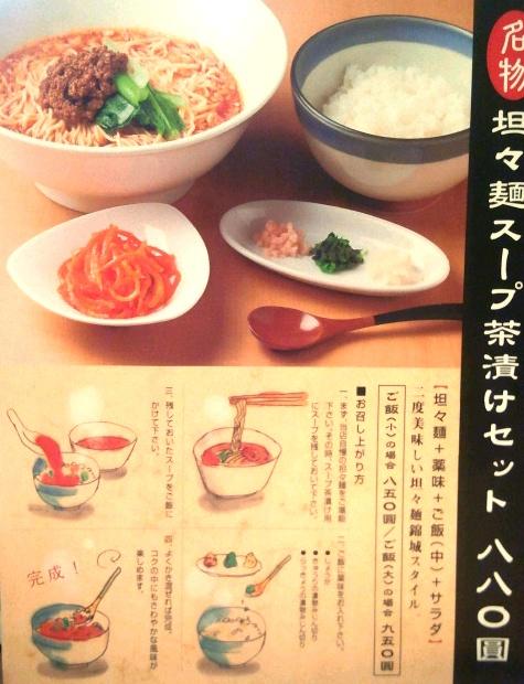 担々麺 錦城 中切店