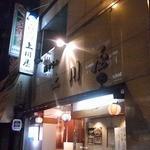 上川屋 -