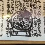 Ramenoozakura -    メニューにあったスープの内容