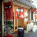 麺家 一なり - 一なり 店舗外観