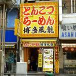 博多風龍 - 店舗外観 2013.6.7
