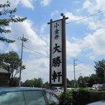 大勝軒 - 青空に聳え立つ看板