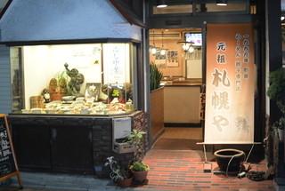 元祖 札幌や 練馬店