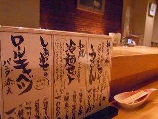 雪月花 神田川 -