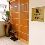 四季五彩 きわ - エントランス2階(お店は2階です、エレベーター&階段あり)