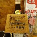 福わ家 - 泡盛が600円で飲み放題