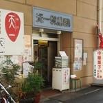 神戸点心厨房 天一 - お店の外観