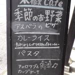 ちょろっとCAFE - メニュー2