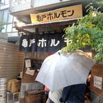 亀戸ホルモン - 開店前から行列