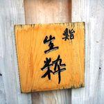 鮨 生粋 - 場所は摂津本山の外れ、2号線から少し上がった所。住宅街の中にあります。