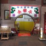 金華亭 - 商店街の中です
