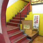 金華亭 - 何ともエエ雰囲気の階段